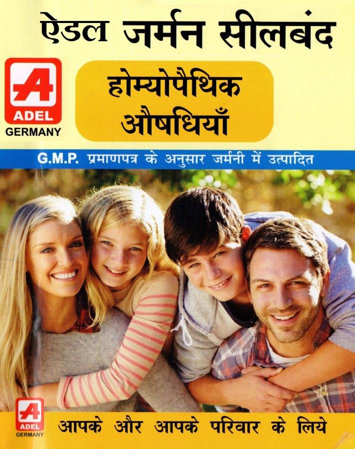 Adel Homeopathy Hindi Dawai, Adel medicine in Hindi, होम्योपैथी दवा का नाम