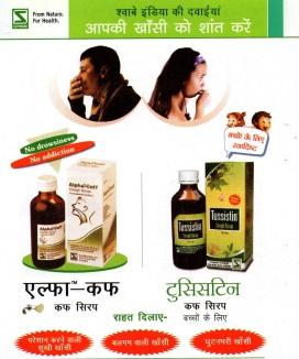 Homeopathy Cough medicine Hindi