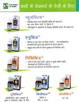 Schwabe Children Medicines in Hindi - Munostim, Enukind, Nisikind, Colikind, Kindival, Tussikind