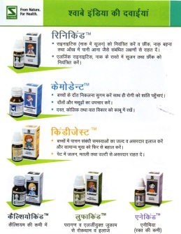 Schwabe Medicines in Hindi - Rinikind, Chamodent, Kindijest, Calciokind, Luffakind, Anekind