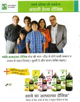 German Alfalfa Health Tonic range in Hindi