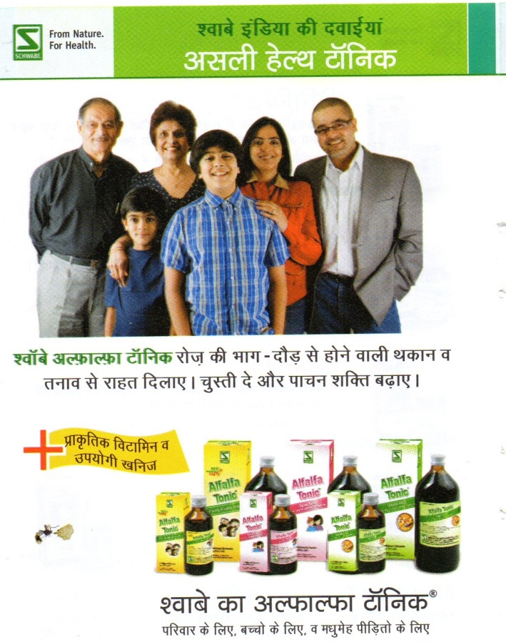 German Alfalfa Health Tonic range in Hindi