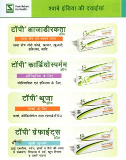 Homeopathy Medicines Hindi - Topi Azadirachta Cardiospermum, Thuja, Graphites