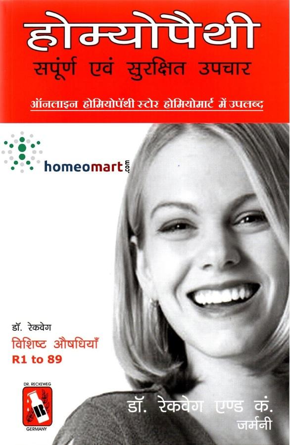 Reckeweg Hindi Homeopathy Medicine list, होम्योपैथिक दवाइयां, होमियोपैथी मेडिसिन, होम्योपैथिक दवाइयां, होम्योपैथिक मेडिसिन लिस्ट