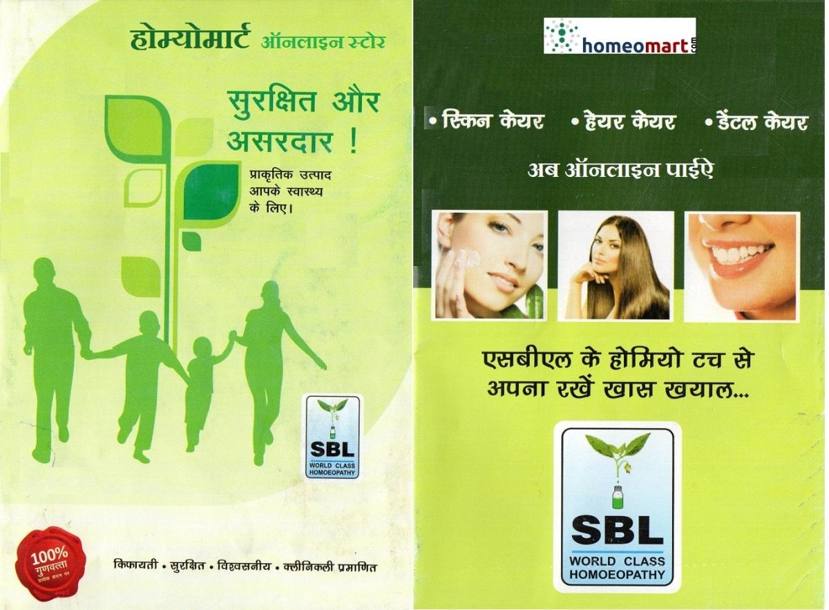 SBL Homeopathy Medicine List in Hindi एसबीएल