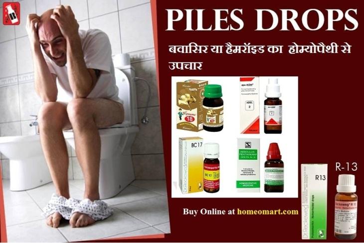 Piles, Hemorrhoids, fissures Medicines Hindi