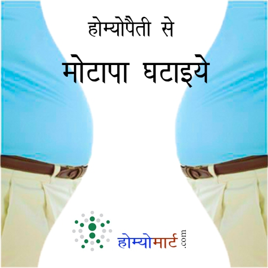 Weight Loss Medicines Hindi, Motapa ke liye Gharelu Nuske