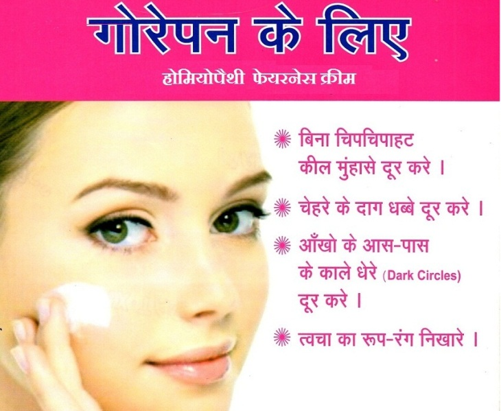 fair and lovely cream hindi