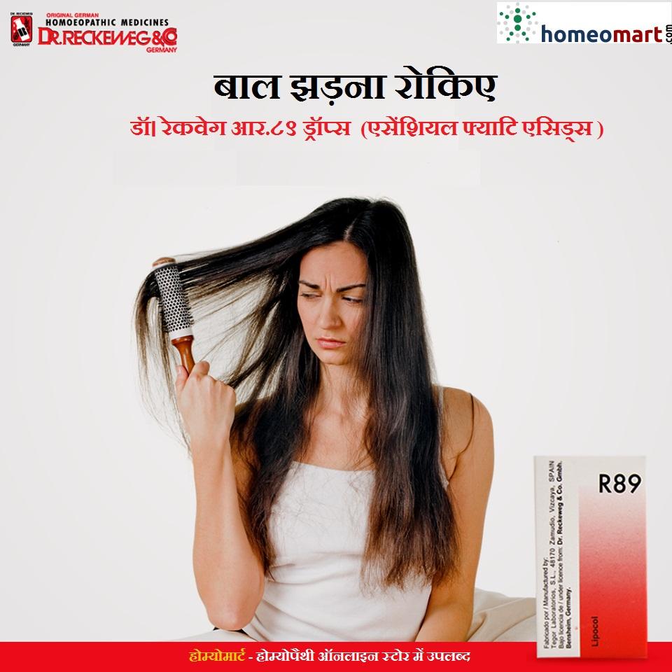 R89 Hair Fall drops Hindi, हेयर लॉस, झड़ते
