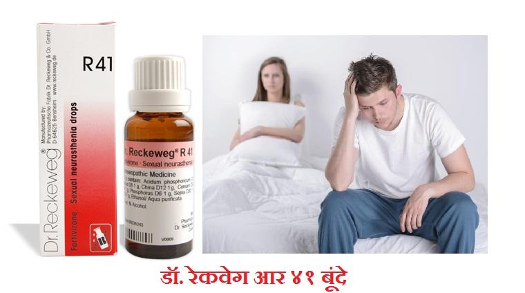R41 Drops in Hindi, यौन दुर्बलता