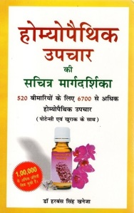 top homeopathy hindi book, dawa margdarshi kitab bimariyon leliye