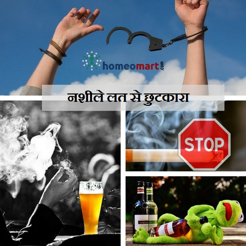 de-addiction medicine hindi anti smoking