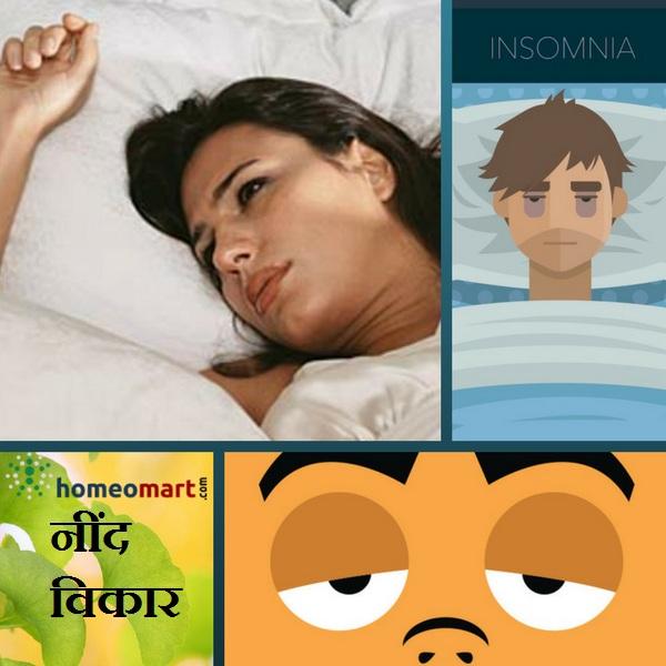 insomnia hindi