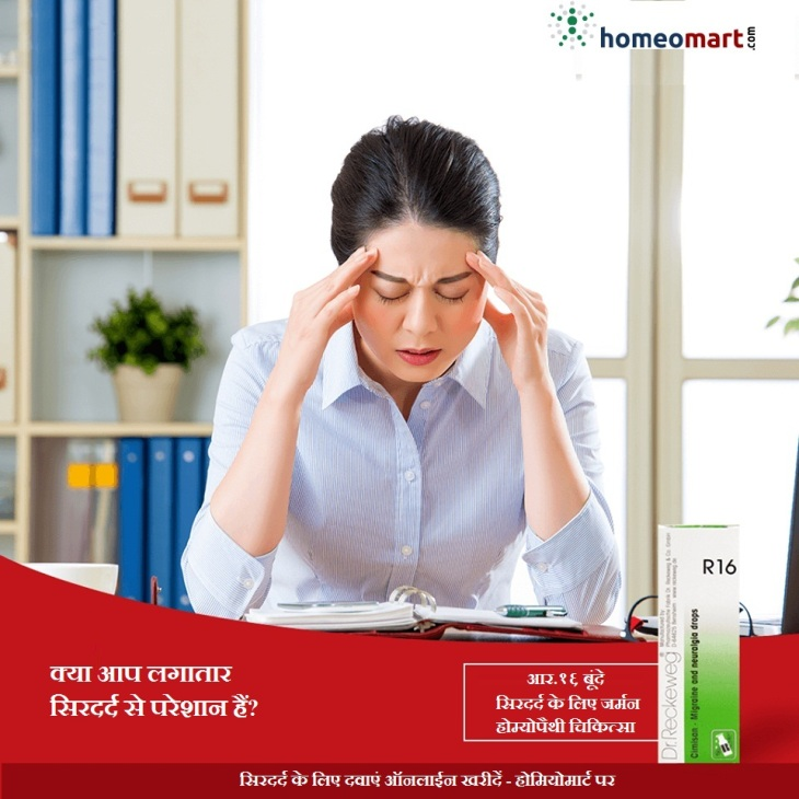 top headache migraine medicine in hindi