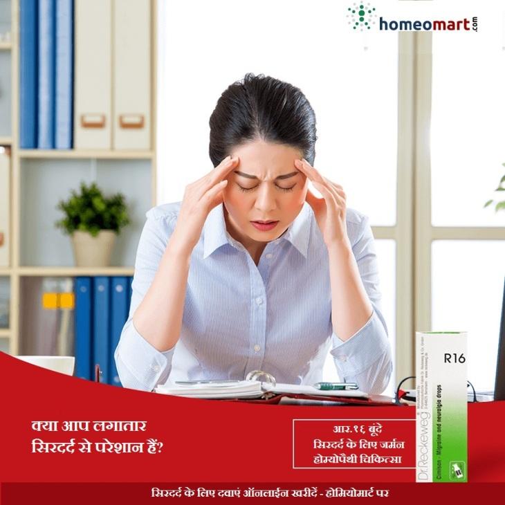 top headache migraine medicine in hindi