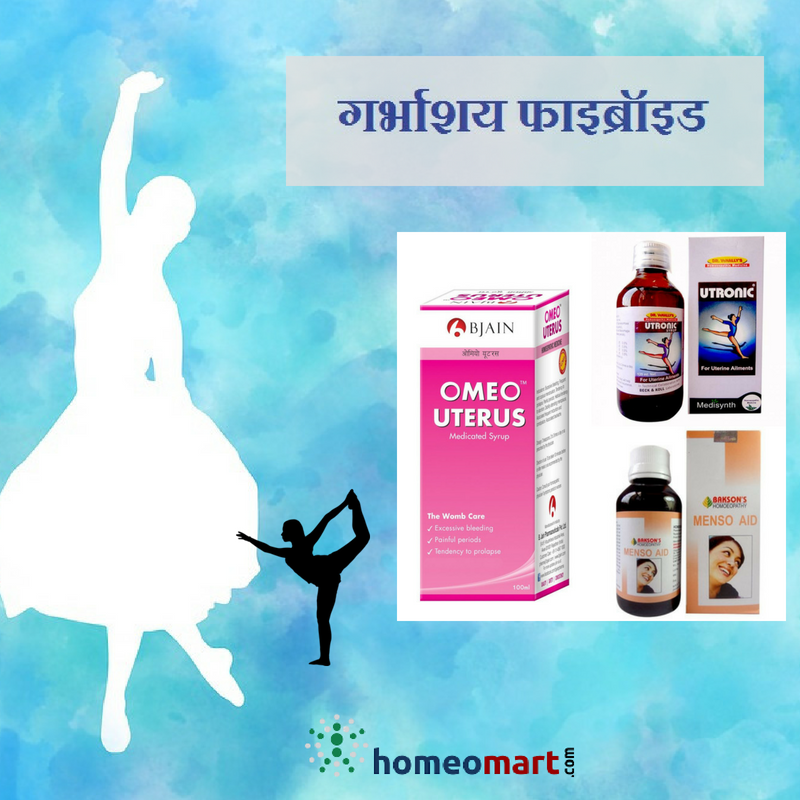 homeopathy medicine for uterus fibroid in hindi