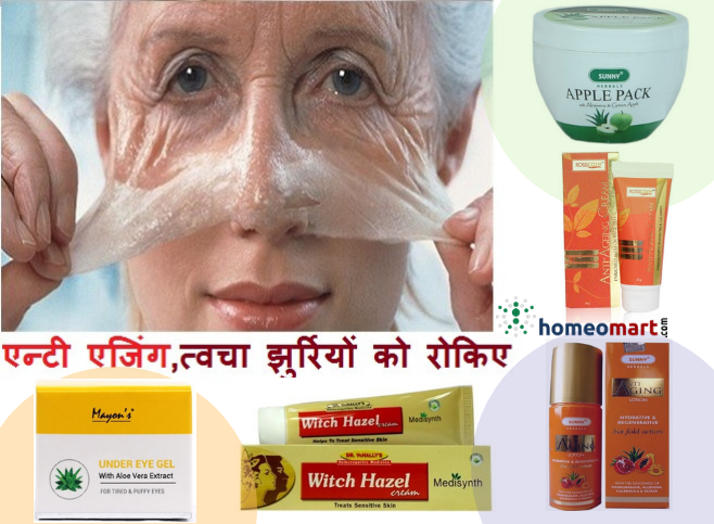 anti ageing anti wrinkle products in hindi