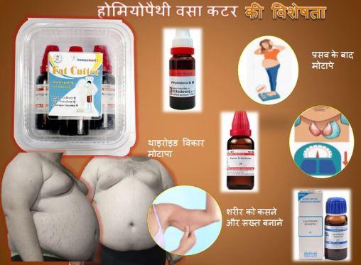 fat kam karne ka tarika homeopathy obesity hindi