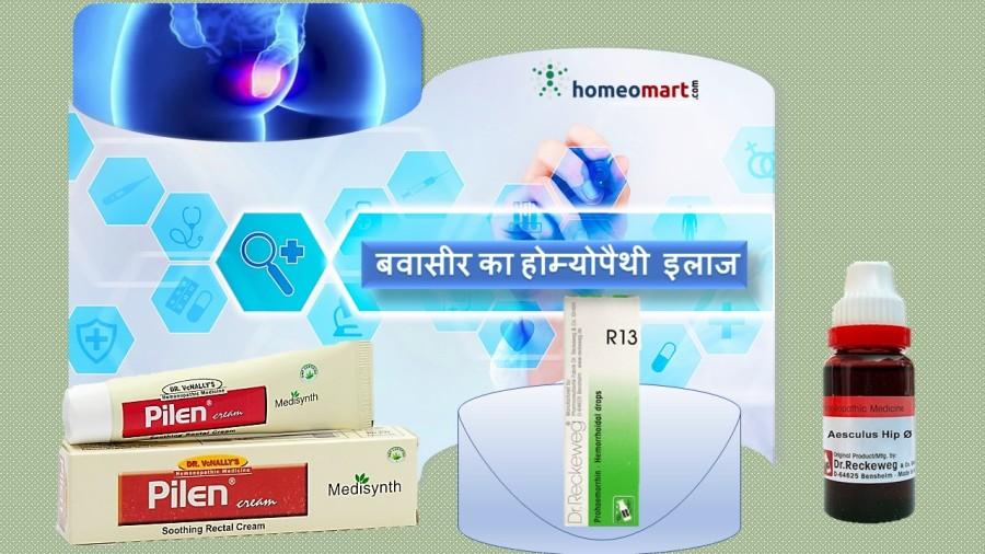 bawasir ki dawa piles treatment hindi